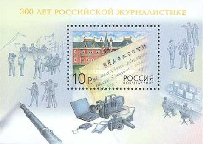 [The 300th Anniversary of the Russian Journalism, Typ ]