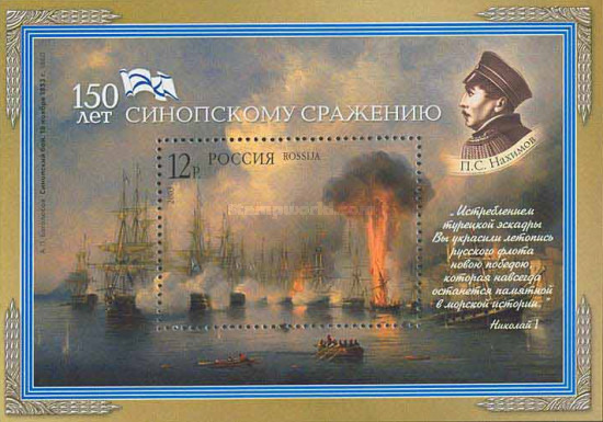 [The 150th Anniversary of the Battle of Sinop, Typ ]