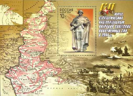 [The 60th Anniversary of Offensive of the Soviet Army in 1944, Typ ]
