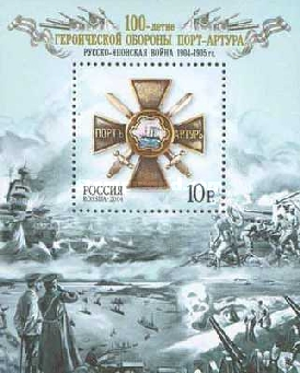 [The 100th Anniversary of the Heroic Defense of Port-Artur, Typ ]
