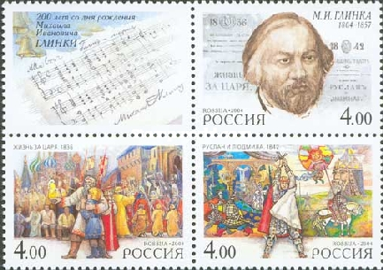 [The 200th Anniversary of the Birth of M.I.Glinka, Typ ]
