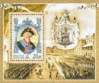 [The 250th Birth Anniversary of Russian Emperor Paul I, Typ ]