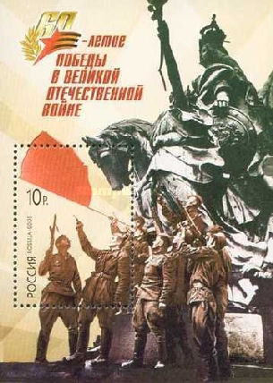 [The 60th Anniversary of Victory in the WWII, Typ ]