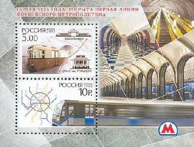 [The 70th Anniversary of Moscow Metro, Typ ]