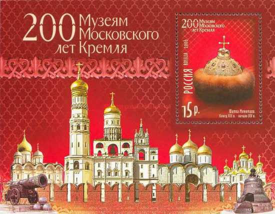 [The 200th Anniversary of the Museums of Moscow Kremlin, Typ ]