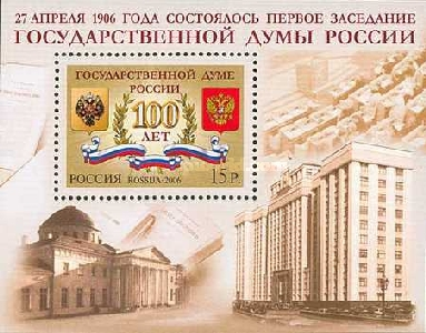 [The 100th Anniversary of the State Duma of Russia, Typ ]