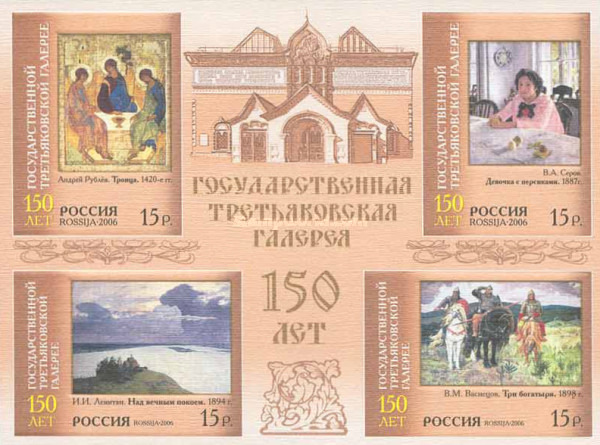 [The 150th Anniversary of the State Tretiakov's Picture Gallery, Typ ]