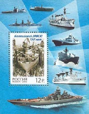 [150th Anniversary of the Baltic Plant, Typ ]