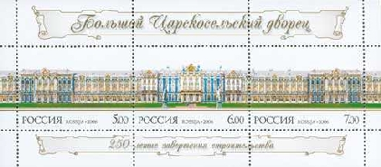 [The 250th Anniversary of Big Tsarskoselsky Palace, Typ ]