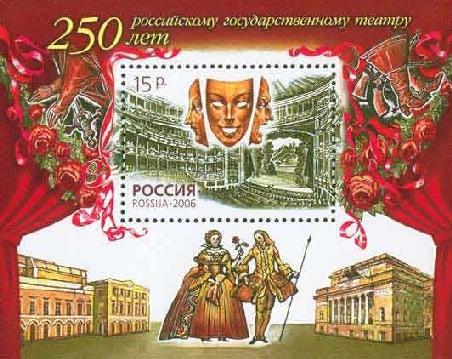 [The 250th Anniversary of Russian State Theatre, Typ ]