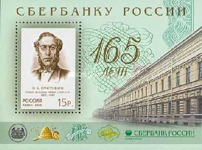 [The 165th Anniversary of Savings Bank of Russia, Typ ]