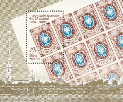 [The 150th Anniversary of First Russian Stamp, Typ ]