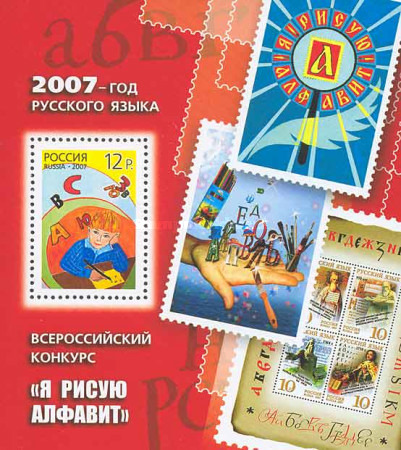 [The Year of Russian Language, Typ ]