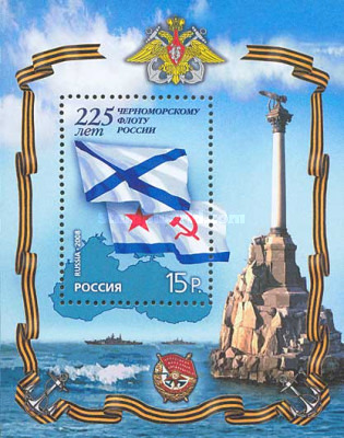 [The 225th Anniversaries of the Fleet of Russia on Black sea, Typ ]