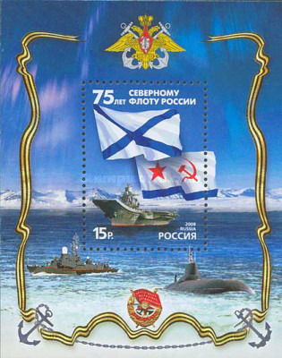 [The 75th Anniversaries of the North Fleet of Russia, Typ ]