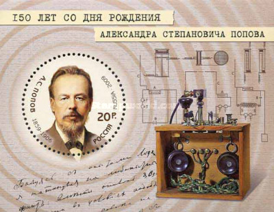[The 150th Birth Anniversary of A.S. Popov, Typ ]