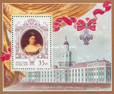 [The 325th Birth Anniversary of Ekaterina I, Typ ]