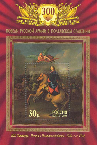 [The 300th Anniversary of Battle of Poltava, Typ ]