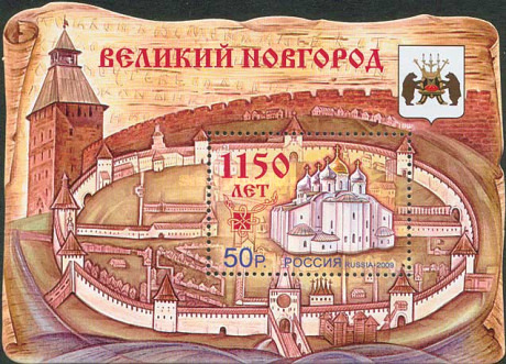 [The 1150th Anniversary of the Great Novgorod, Typ ]