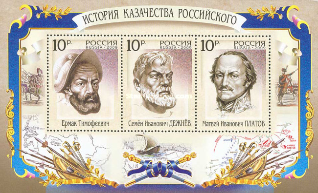 [History of Russian Cossacks, Typ ]