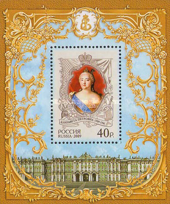 [The 300th Birth Anniversary of Empress Elizaveta Petrovna, Typ ]