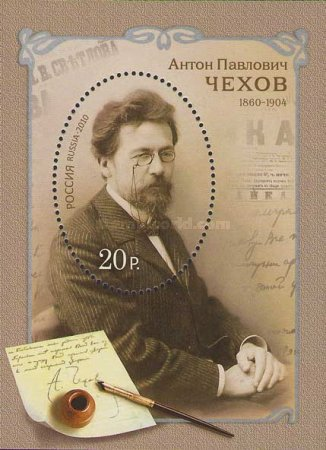 [The 150th Anniversary of the Birth of Anton Chekhov, 1860-1904, Typ ]