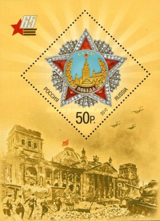 [The 65th Anniversary of World War II Victory, Typ ]