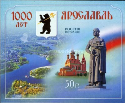 [The 1000th Anniversary of the City of Yaroslavl - Self Adhesive Stamp, Typ ]