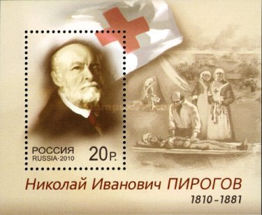 [The 200th Anniversary of the Birth of Nikolay Piorgov, 1810-1881, Typ ]