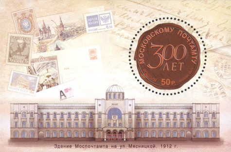 [The 300th Anniversary of Moscow Post Office, Typ ]