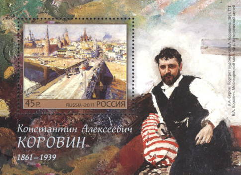 [The 150th Anniversary of the Birth of K.A. Korovin, 1861-1939, Typ ]