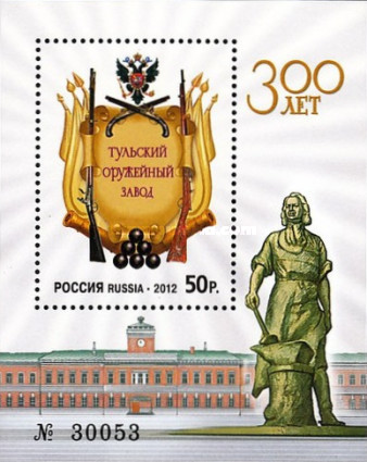 [The 300th Anniversary of Tula Arms Plant, Typ ]