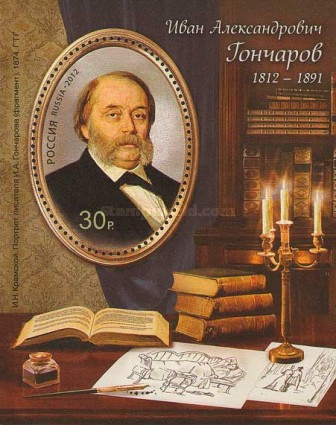 [The 200th Anniversary of the Birth of Ivan Alexandrovich Goncharov, 1812-1891, Typ ]