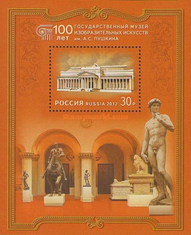 [The 100th Anniversary of the Pushkin State Museum of Fine Arts, Moscow, Typ ]