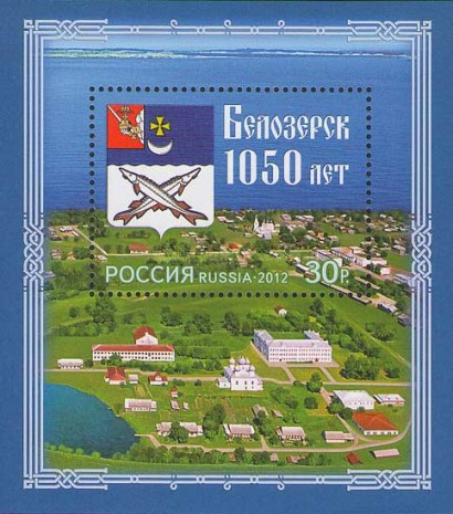 [The 1050th Anniversary of the City of Belozersk, Typ ]