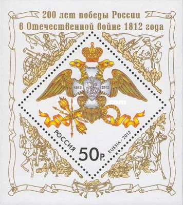[The 200th Anniversary of Russia's Victory in the War of 1812, Typ ]