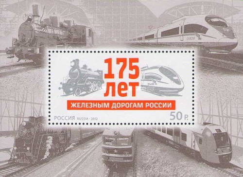 [The 175th Anniversary of the Russian Railways, Typ ]