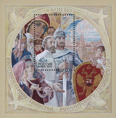 [The 400th Anniversary of the Restoration of the Unity of the Russian State, Typ ]