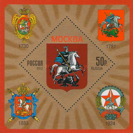 [Coat of Arms - Moscow, Typ ]