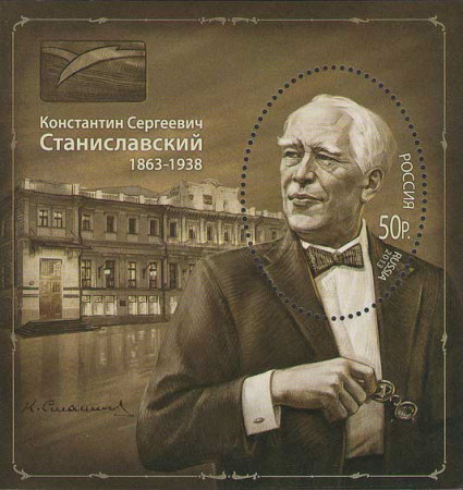[The 150th Anniversary of the Birth of K.S. Stanislavsky, 1863-1938, Typ ]