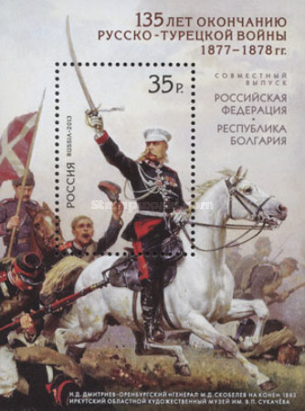 [The 135th Anniversary of the End of the Russo-Turkish War of 1877-1878 - Joint Issue with Bulgaria, Typ ]