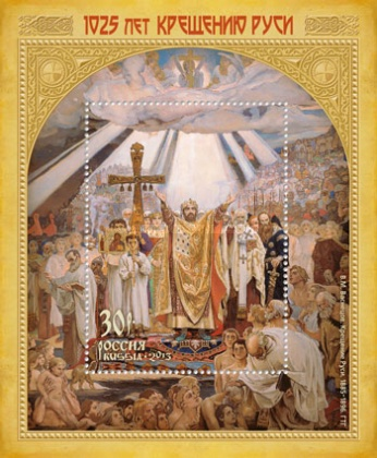 [The 1025th Anniversary of the Baptism of Russia - Joint Issue with Belarus & Ukraine, Typ ]