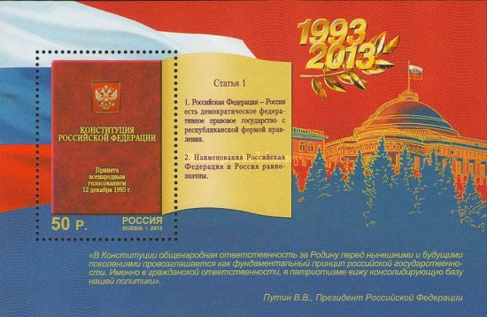 [The 20th Anniversary of the Constitution of Russia, Typ ]