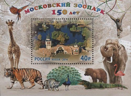 [The 150th Anniversary of Moscow Zoo, Typ ]