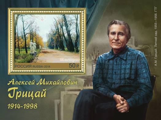 [Paintings - The 100th Anniversary of the Birth of Aleksei Mikhailovich Gritsai, 1914-1998, Typ ]