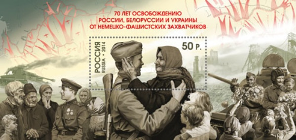 [The 70th Anniversary of the Liberation of Russia, Belarus and Ukraine, Typ ]