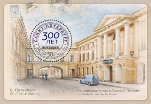 [The 300th Anniversary of St. Petersburg's Post Office, Typ ]