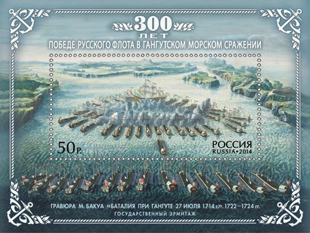 [The 300th Anniversary of the Victory of the Russian Fleet at the Battle of Gangutski, Typ ]