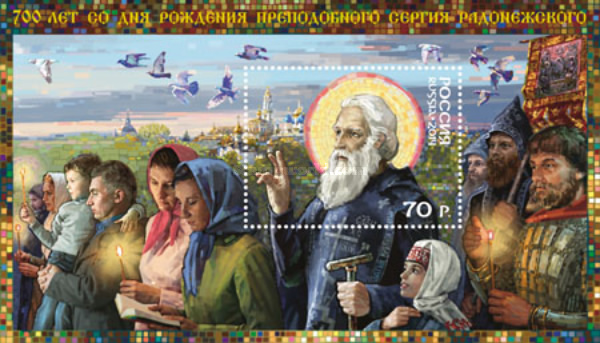 [The 700th Anniversary of the Birth of St. Sergius of Radonezh, 1314-1392, Typ ]
