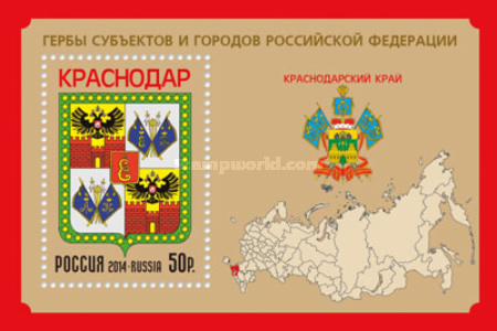 [Coat of Arms - Krasnodar Region, Typ ]